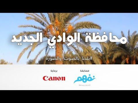 محافظة الوادي الجديد - مسابقة نفهم #بلدنا بالصوت والصورة برعاية كانون