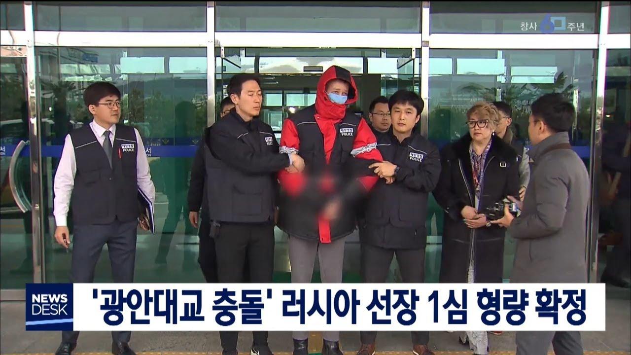 '광안대교 충돌' 화물선장 항소 포기.. 1심 확정