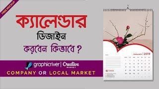 Wall Calendar Design 2020 Bangla Tutorial | ক্যালেন্ডার ডিজাইন  | Design A Calendar For GraphicRiver