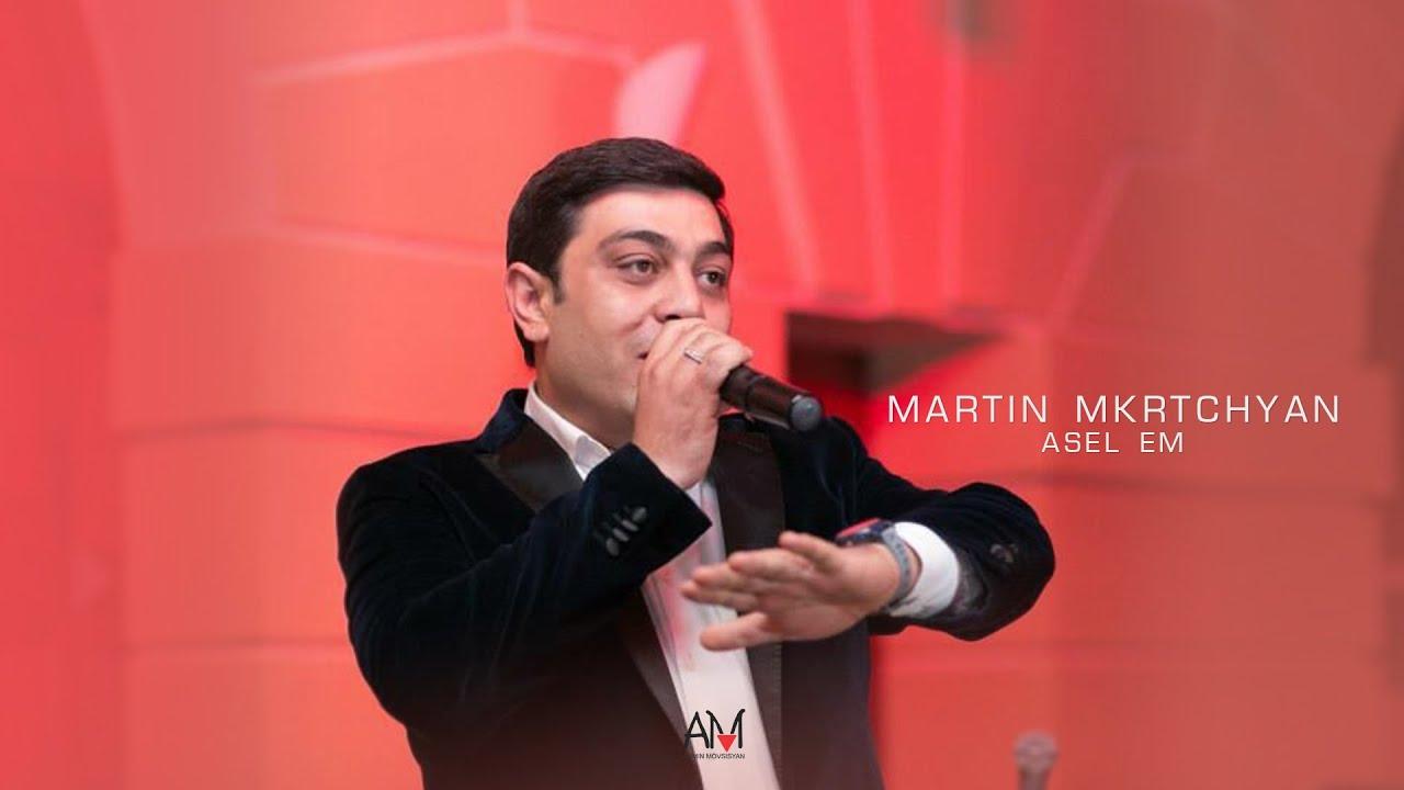 Martin Mkrtchyan – Asel em