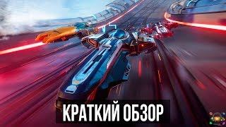 Antigraviator – Краткий обзор