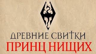 """The Elder Scrolls/Skyrim - Древние Свитки: """"Принц нищих"""" /Аудиокниги"""