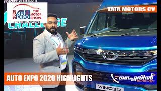 Auto Expo 2020 Highlights   Tata Motors Commercial Vehicle   Flywheel Malayalam