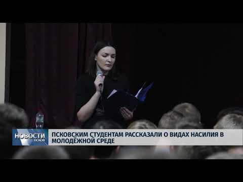 14.11.2018 # Псковским студентам рассказали о видах насилия в молодёжной среде