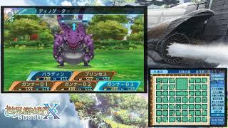 世界樹の迷宮Xディノゲーター戦プレイ動画