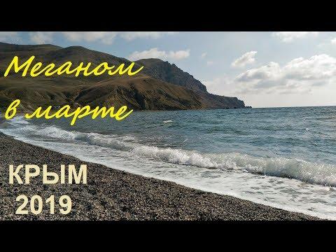 Весна в Крыму 2019. Меганом мартовский: тысячи скворцов, холмы, море
