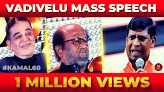 நீண்ட நாட்களுக்கு பின் மேடை ஏறி சிரிப்பால் அரங்கத்தை அதிரவிட்ட வடிவேலு! | Vadivelu Speech | Kamal 60