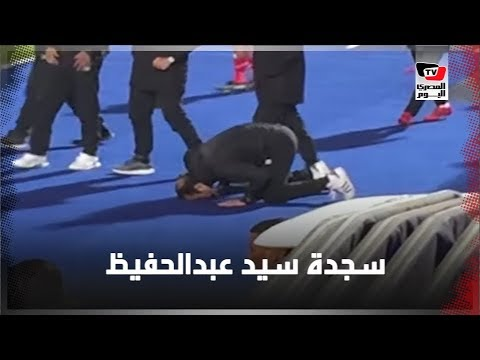 سجدة سيد عبدالحفيظ. عقب الفوز على الإسماعيلي