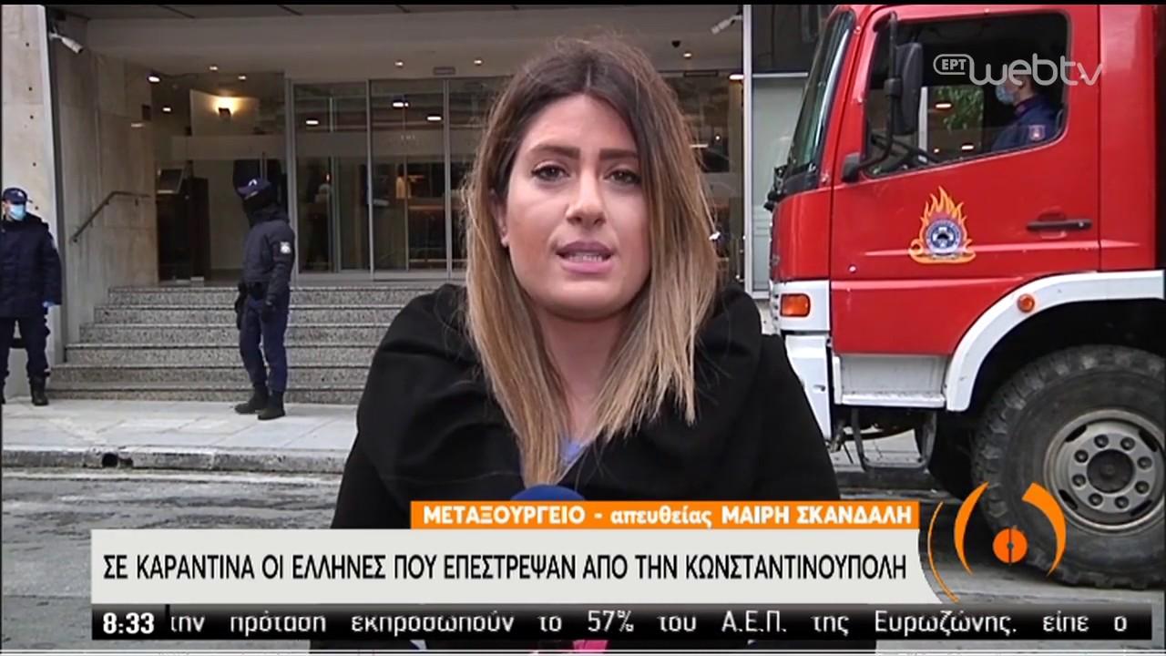 Ο ΕΟΔΥ εξετάζει τους επαναπατρισθέντες από την Τουρκία | 27/03/2020 | ΕΡΤ