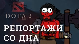 DOTA 2 Репортажи со дна #137