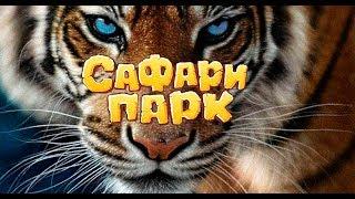 САФАРИ ПАРК фильм для детей и их родителей 2018 веселые животные и их повадки Приморский край