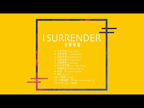 約書亞樂團 -【我願降服 / I Surrender】專輯試聽