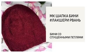 МК Шапка бини  #Лакшери рвань / Бини со спущенными петлями