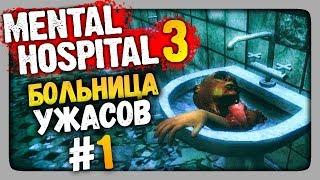 Mental Hospital 3 Прохождение #1 ✅ БОЛЬНИЦА УЖАСОВ!