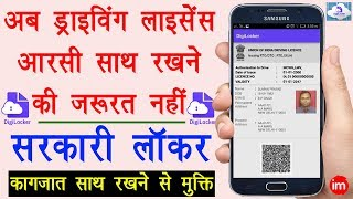 How to Use Digilocker Application Guide in Hindi - डिजिलॉकर में कागज़ात रखने का पूरा तरीका सीख लो  VIDYA BALAN PHOTO GALLERY   : IMAGES, GIF, ANIMATED GIF, WALLPAPER, STICKER FOR WHATSAPP & FACEBOOK #EDUCRATSWEB