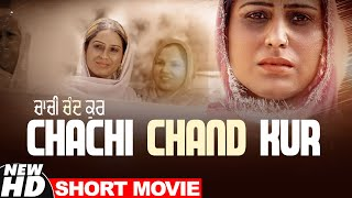 Chachi Chand Kur (Short Movie) | Latest Short Movies 2021 | New Punjabi Short Film | Speed Records