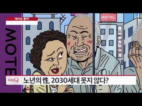 '박카스 아줌마' 뭐길래, 80세 이상 '황혼 성병' 급증