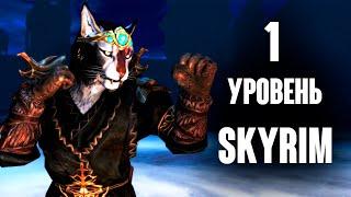 Skyrim - Самое НЕСТАНДАРТНОЕ прохождение Скайрима на 1-ом уровне! #27 Каирн Душ ПЕРЕВЕРНУЛСЯ