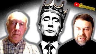 Почему Путин так любит деньги и власть? Истоки. Вайнстайн и Корчагин на SobiNews