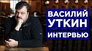 Василий Уткин о безмозглых футболистах, недавнем нападении и новой работе