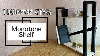 【100均DIY】100均木材で作るモノトーンシェルフ【Awesome Interior Ideas】