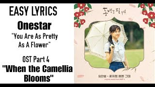 Im Han Byul ONESTAR – You Are As Pretty As A Flower[When the Camellia Blooms OST Part 4] Easy Lyrics