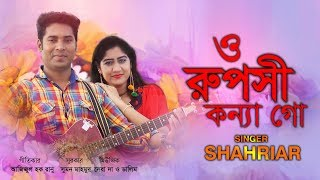 O Ruposhi Konna Go    Shahriar    Prem Upohar    Music Video 2018    Romantic Song 2018    Protune
