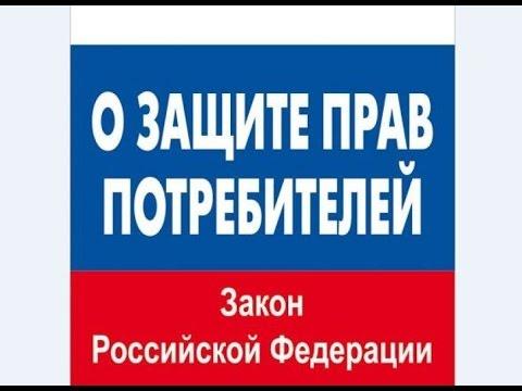 ФЗ ОЗПП N 2300, статья 19, Сроки предъявления потребителем требований в отношении недостатков товара