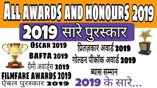 Awards and honours 2019 | current affairs awards and honours 209 |Current affairs 2019 | Awards 2019