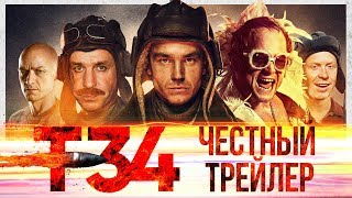 Т-34 [super] честный трейлер