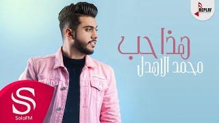 هذا حب - محمد الاهدل ( حصرياً ) 2019 تحميل MP3