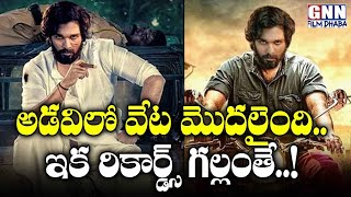 Mind Blowing Twists and Action Scenes to be Experienced in Allu Arjun Pushpa Movie | GNN FILM DHABA