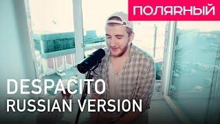 Despacito (Русская версия) - Полярный