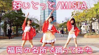 『好いとっと/MISIA』踊ってみた【博多ORIHIME】