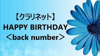 mqdefault - 【クラリネット】back number『HAPPY BIRTHDAY』/ドラマ「初めて恋をした日に読む話」主題歌