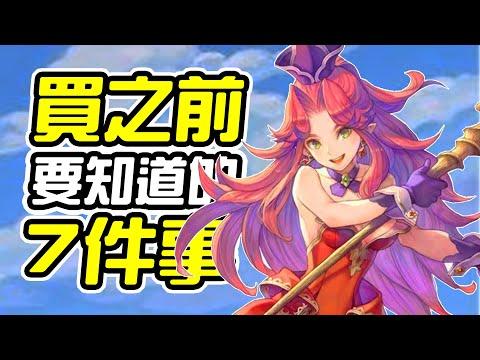 聖劍傳說3重製版遊戲介紹