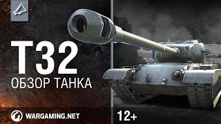 World of Tanks. Обзор танка T32