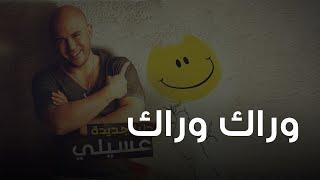 محمود العسيلى - وراك وراك | Mahmoud El Esseily - Warak Warak تحميل MP3