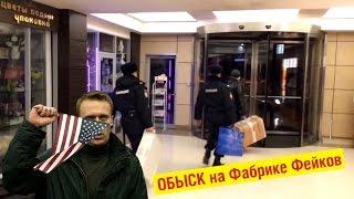 Завершение обыска на фабрике фейков Навального