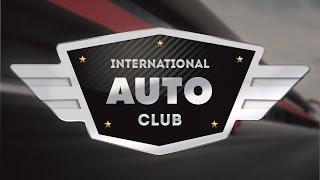 Что такое Международный автоклуб (кратко)