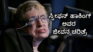 stephen hawking biography in Kannada