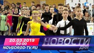 20.03.2019 Новости дня 20:00