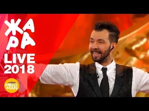 Денис Клявер - Давай спасём этот мир (ЖАРА, Live 2018)