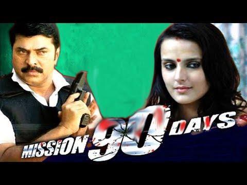 MISSION 90 DAYS | Malayalam Full Movie | Full HD 1080 | New Malayalam Movie