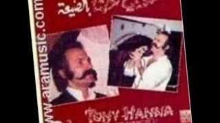 طوني حنّا . لانصب تلفون . Toni Hannaa