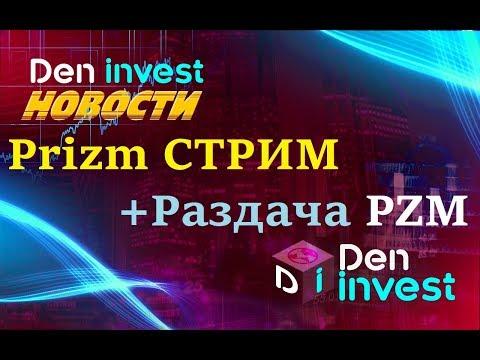 Призм Стрим + КОНКУРС Prizm криптовалюта