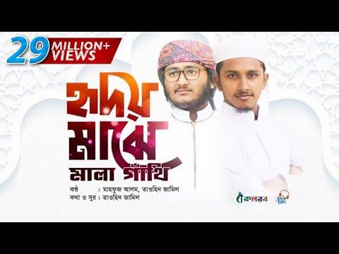 নতুন ইসলামিক গজল ২০১৯ | Hridoy Majhe Mala Gathi | হৃদয় মাঝে মালা গাঁথি