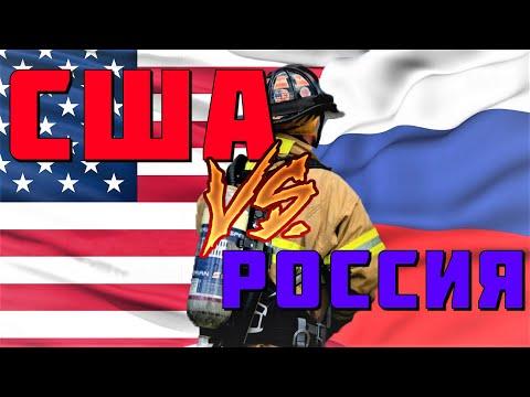 Зарплата пожарного в США и России!