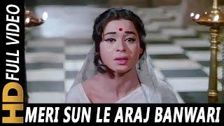 Meri Sun Le Araj Banwari | Lata Mangeshkar   - YouTube