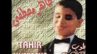 تحميل اغاني طاهر مصطفى - عودت عيني MP3